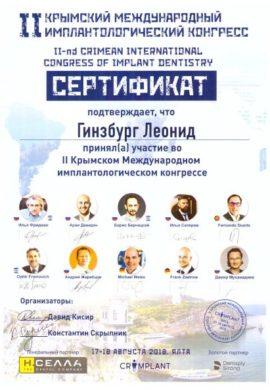 Сертификат Гинзбург Леонид Григорьевич
