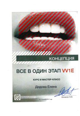 Сертификат Дедова Елена Евгеньевна