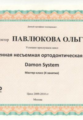 Сертификат Павлюкова Ольга Владимировна