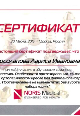 Сертификат Косолапова Лариса Ивановна
