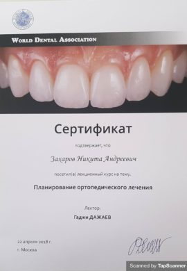 Сертификат Захаров Никита Андреевич